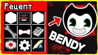 Minecraft: НУБ И ДЕВУШКА ПРОТИВ БЕНДИ И ЧЕРНИЛЬНАЯ МАШИНА В МАЙНКРАФТ! НУБ ПРОТИВ БЕНДИ! ROLEPLAY