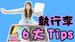 [執行李] 行李收納 6大分享+我帶了什麼?|中文字幕|carrieluk26