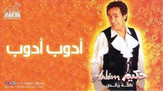 مازيكا Hakim - Adoub Adoub / حكيم - أدوب أدوب تحميل MP3
