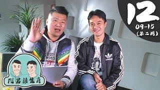 ep22 阿男話生肖 12月生肖週運勢 2019.12.09-2019.12.15