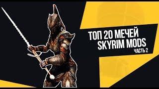 Топ 20 мечей из модов (часть 2) - Skyrim Mods