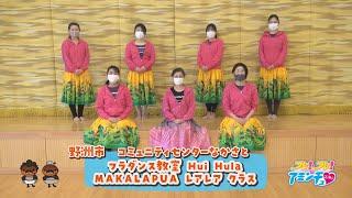 ハワイの風を感じながらレッスン!「フラダンス教室 Hui Hula MAKALAPUA レアレア クラス」野洲市 コミュニティセンターなかさと