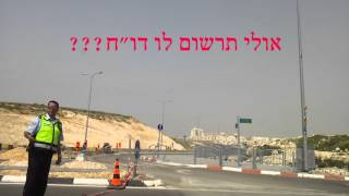 preview picture of video 'שוטר מתפרץ לכביש police car break into traffic.mp4'