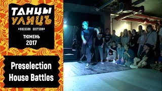 Preselection House Battles | #танцыулиц2017