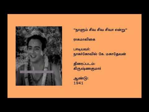 Krishna Kumar 1941 Naalum Siva Siva Sivaa Enru   Nagarcoil K  Mahadevan