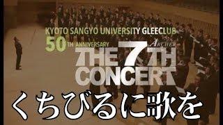 信長貴富男声合唱とピアノのための「くちびるに歌を」より「くちびるに歌を」/京産大グリー創部50周年記念