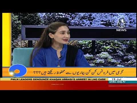 Aaj Pakistan With Sidra Iqbal | 19 July 2019 | Aaj News