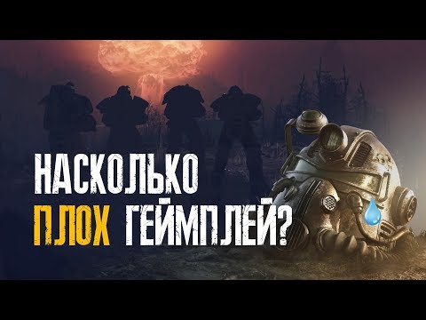 Fallout 76 - НОВЫЙ ГЕЙМПЛЕЙ УЖАСЕН!