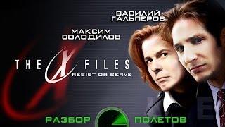 Разбор полётов. The X-Files: Resist or Serve