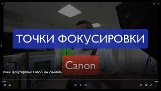 ????????Canon точки фокусировки как снимать