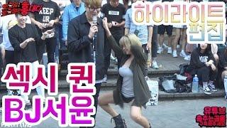 춤추는곰돌【BJ서윤 대박!! 미쳤다!!! 섹시 위글위글!!!】