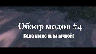 [Обзор модов] #4 TES 4 Oblivion - Улучшенная вода