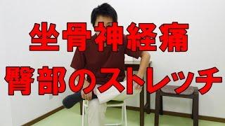【毎日続けるための簡単ケアシリーズ】座ったまま行う臀部のストレッチ