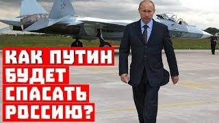 Работают профессионалы! Как Путин спасёт Россию от кризиса!