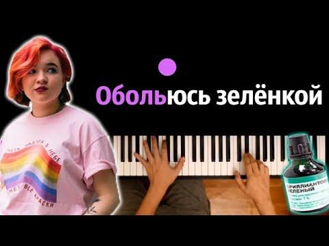 Алена Швец - Обольюсь зеленкой и пойду гулять (TikTok)● караоке | PIANO_KARAOKE ● ᴴᴰ + НОТЫ & MIDI