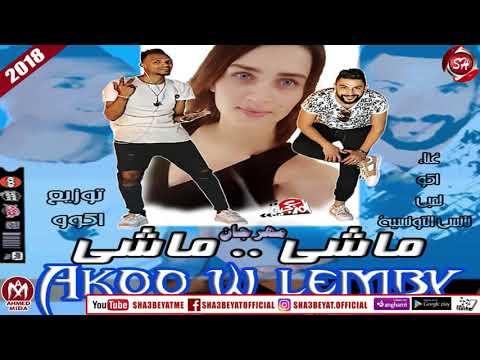 مهرجان ماشى ماشى غناء المرزعجية - اكو - لمبى - نانسى التونسية 2018 على شعبيات