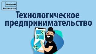 Знакомство и ввод в технологическое предпринимательство