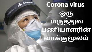 corona: சீன மருத்துவமனைகளில் நடப்பது என்ன?-ஒரு பணியாளரின் வாக்குமூலம் | corona Tamil |