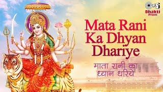 Mata Rani Ka Dhyan Dhariye with Lyrics   Alka Yagnik   Kumar