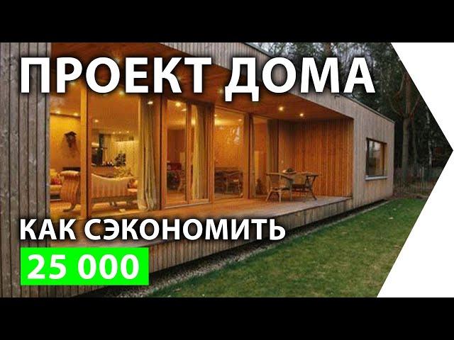 Проект каркасного дома. Как сэкономить 25 000 рублей.