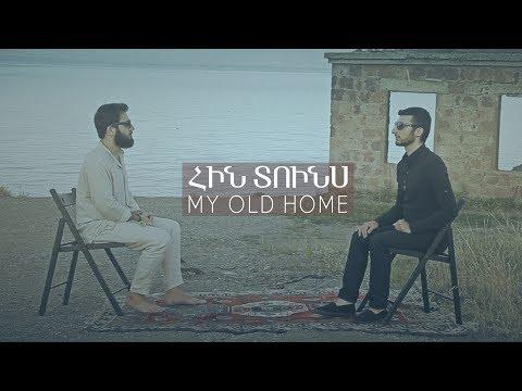 Հող և Հարություն Չքոլյան - Հին ՏունսHogh ft Harutyun Chkolyan - My Old Home