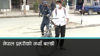 नेपाल प्रहरीको नयाँ बल्छी : लकडाउनमा हिंड्नेलाई समात्ने गजबको हतियार