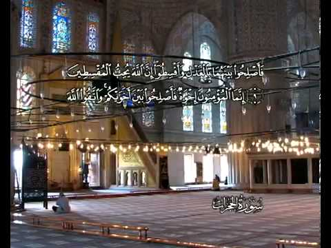 Сура Комнаты <br>(аль-Худжурат) - шейх / Мухаммад Айюб -