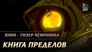 Книга Пределов   Тизер чемпиона: Юми – League of Legends
