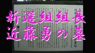 東京に新撰組長近藤勇の墓がある