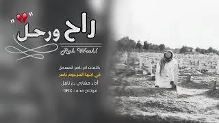شيلات رح و رحل كاملة تحميل MP3