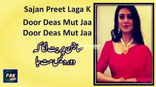 Raqse Bismil Full OST Sanwal Lyrics Sara Khan   - YouTube