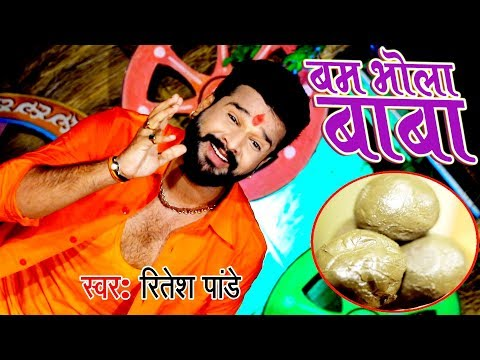 Ritesh Pandey (2018) सुपरहिट काँवर भजन - Bam Bhola Baba - Bhojpuri Kanwar Geet 2018