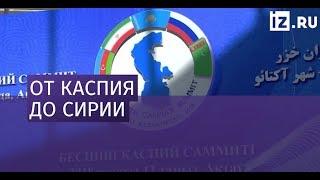 Президенты России и Ирана провели двухстороннюю встречу