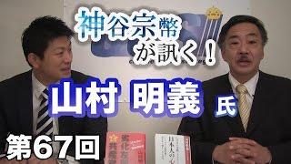 第67回 山村明義氏に訊く!左翼だけじゃない!劣化する日本人の考え方