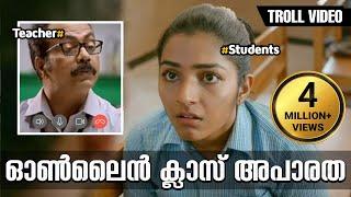 ഒൺലൈൻ ക്ലാസ് അവലോകനം | ജൂൺ 1 മുതൽ   | Troll Video |  Online class from June 1 #onlineclass #kerala
