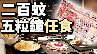 【5小時任食】自助餐!200$搞掂|抵食