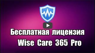 Лицензия Wise Care 365 Pro программы для очистки и оптимизации системы Windows, удаления ненужных файлов, исправления ошибок в реестре.  Скачать программу Wise Care 365 Pro: