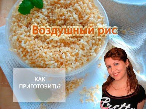 , title : 'Как приготовить ВОЗДУШНЫЙ РИС