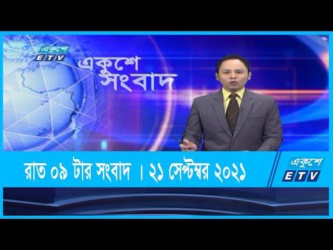 09 PM News || রাত ০৯ টার সংবাদ || 21 September 2021 | ETV News