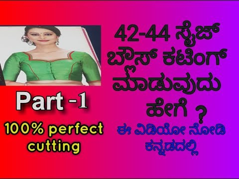 Blouse cutting 42-44 size chaste measurement in kannada part 1