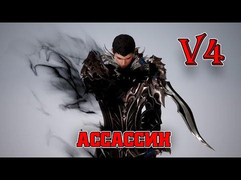 V4 GLOBAL v4 НОВЫЙ КЛАСС АССАССИН / V4 MAZDA PLAY