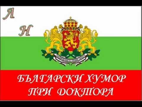 Български хумор - При доктора 2; Старо, но златно