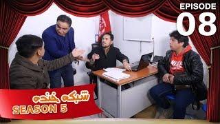 Shabake Khanda - Season 5 - Episode 8