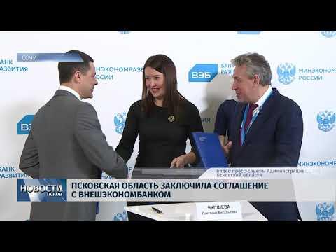15.02.2018 # Псковская область заключила соглашение с Внешэкономбанком