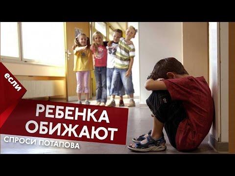 Что делать если моего ребенка обижают спроси Потапова