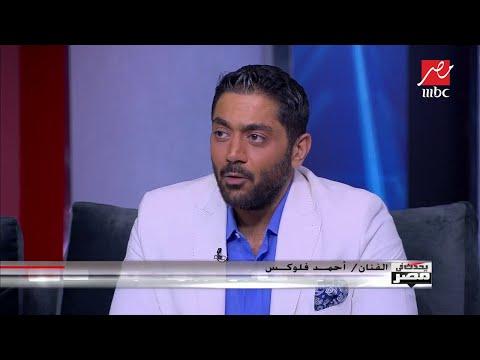"""أحمد فلوكس: """"الممر"""" أنقذني من الإحباط بعد """"الأب الروحي"""""""