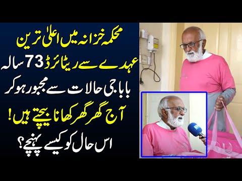 پاکستانی۷۳ سالہ بابا جی آج حالات سے تنگ آکر گھر گھر کھانا بیچتے ہیں ۔ مزید جانئےاس ویڈیو میں