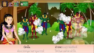 สื่อการเรียนการสอน ศึกสายเลือดตอนที่ ๒ ป.6 ภาษาไทย
