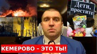 Дмитрий ПОТАПЕНКО - BREAKING NEWS: Кемерово - это ты! Кемерово - это мы!