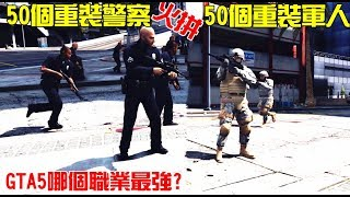 【GTA5】50名重裝警察火拼50名重裝軍人!GTA5哪個職業強?